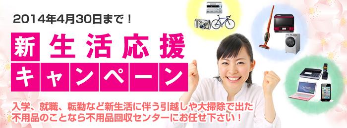 shinseikatsu_s